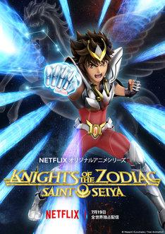 「聖闘士星矢: Knights of the Zodiac」のビジュアル。(c)Masami Kurumada / Toei Animation