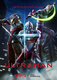 「ULTRAMAN」のビジュアル。(c)(c)円谷プロ (c)Eiichi Shimizu,Tomohiro Shimoguchi (c)ULTRAMAN製作委員会