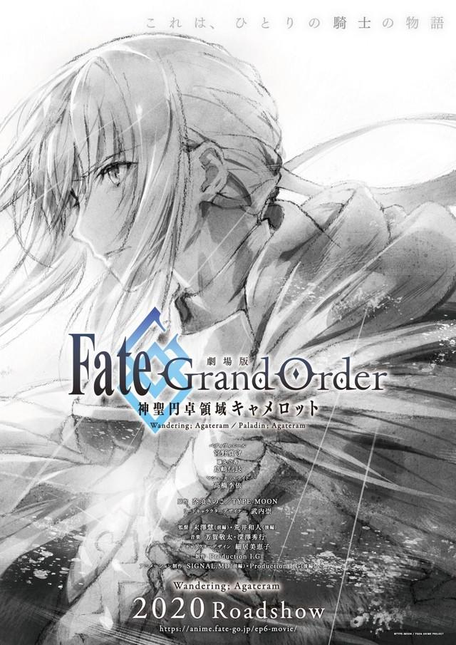 「劇場版 Fate/Grand Order -神聖円卓領域キャメロット-」コンセプトビジュアル