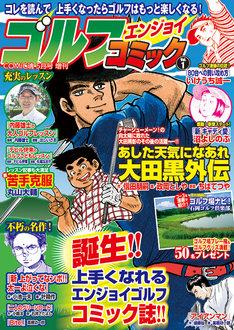 ゴルフエンジョイコミック Vol.1