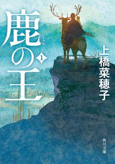 「鹿の王」原作小説1巻