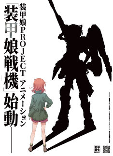TVアニメ「装甲娘戦機」製作始動のビジュアル。