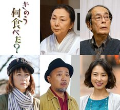 TVドラマ「きのう何食べた?」追加キャスト第2弾。上段左から梶芽衣子、志賀廣太郎。下段左から佐藤仁美、マキタスポーツ、MEGUMI。