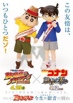 """コナンとしんちゃんの""""ズッ友ビジュアル""""。"""