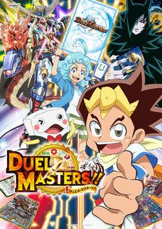 「デュエル・マスターズ!!」TM and ©2019, Wizards of the Coast, Shogakukan, Mitsui/Kids, ShoPro,TV TOKYO