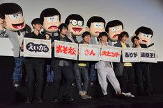 「えいがのおそ松さん」舞台挨拶の様子。左から櫻井孝宏、中村悠一、神谷浩史、福山潤、小野大輔、入野自由。
