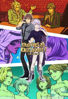 アニメ「『DOUBLE DECKER! ダグ&キリル』EXTRA」キービジュアル