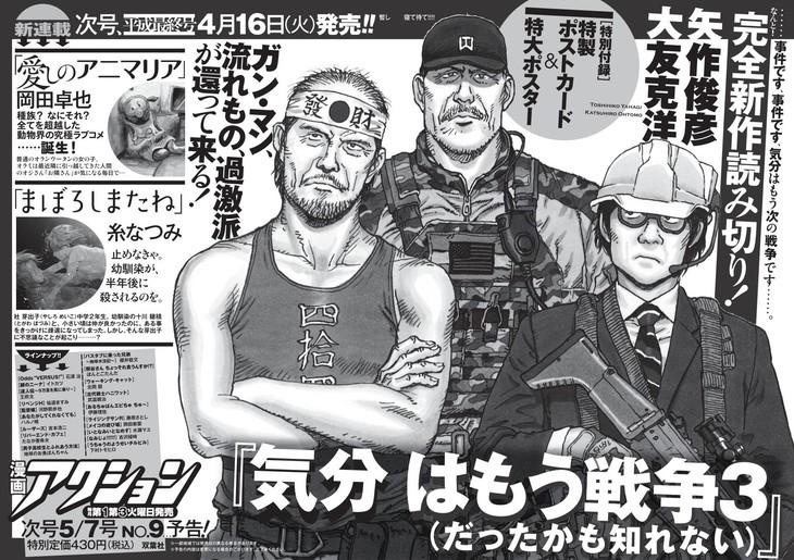 https://cdnx.natalie.mu/media/news/comic/2019/0401/kibunhamousensou_yokoku_fixw_730_hq.jpg