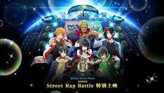 「『KING OF PRISM -Shiny Seven Stars-』劇場編集版 -Street Rap Battle特別上映-」ビジュアル