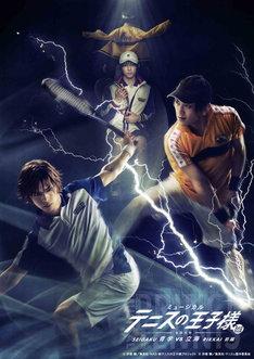 「ミュージカル「テニスの王子様」3rdシーズン 全国大会 青学(せいがく)vs立海 前編」キービジュアル