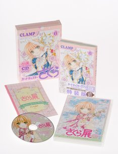 「カードキャプターさくら クリアカード編」6巻特装版に付属するCD&小冊子。