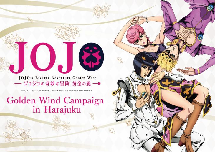 「『ジョジョの奇妙な冒険 黄金の風』Golden Wind Campaign in Harajuku」ビジュアル