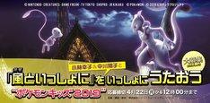 「ポケモンキッズ2019」募集告知ビジュアル(c)Nintendo・Creatures・GAME FREAK・TV Tokyo・ShoPro・JR Kikaku (c)Pokémon (c)2019 ピカチュウプロジェクト