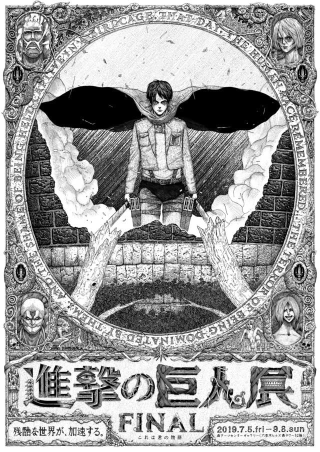 「進撃の巨人展FINAL」ティザービジュアル