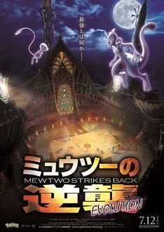 「ミュウツーの逆襲 EVOLUTION」ビジュアル (c)Nintendo・Creatures・GAME FREAK・TV Tokyo・ShoPro・JR Kikaku (c)Pokémon (c)2019 ピカチュウプロジェクト