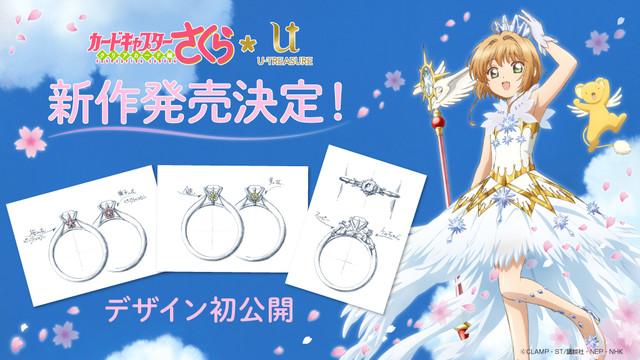 TVアニメ「カードキャプターさくら クリアカード編」をモチーフにした指輪の告知ビジュアル。