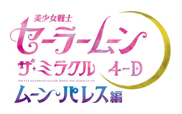 「美少女戦士セーラームーン・ザ・ミラクル 4-D ~ムーン・パレス編~」ロゴ(c)Naoko Takeuchi