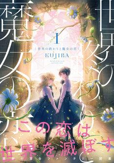 「世界の終わりと魔女の恋」1巻