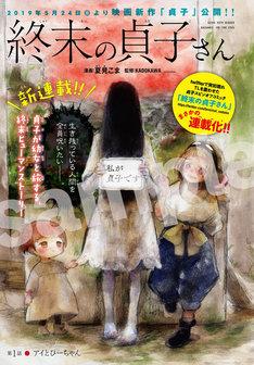 「終末の貞子さん」第1話の扉ページ。