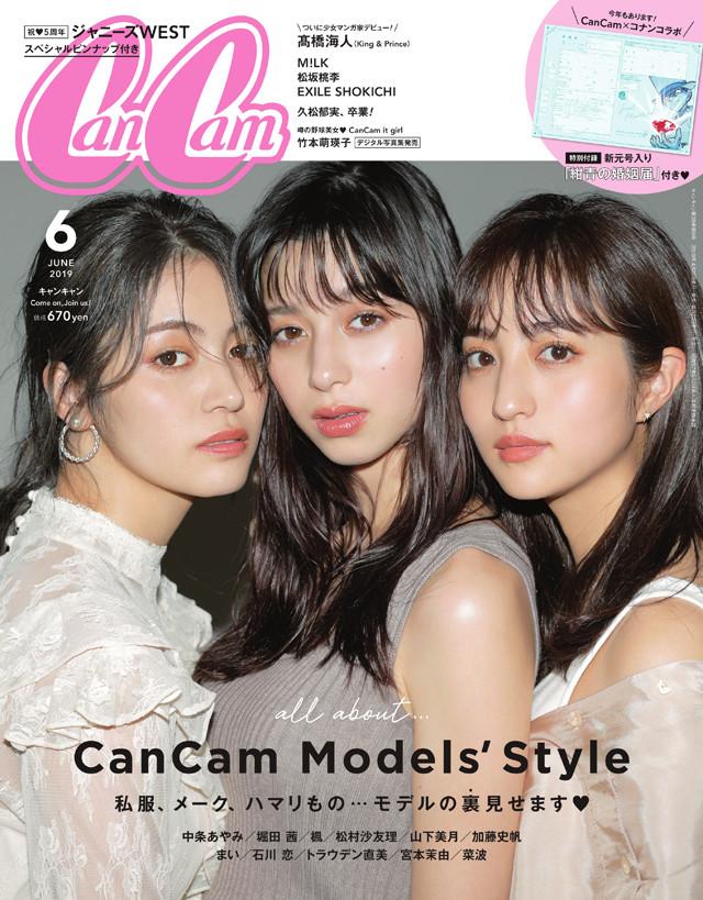 CanCam6月号