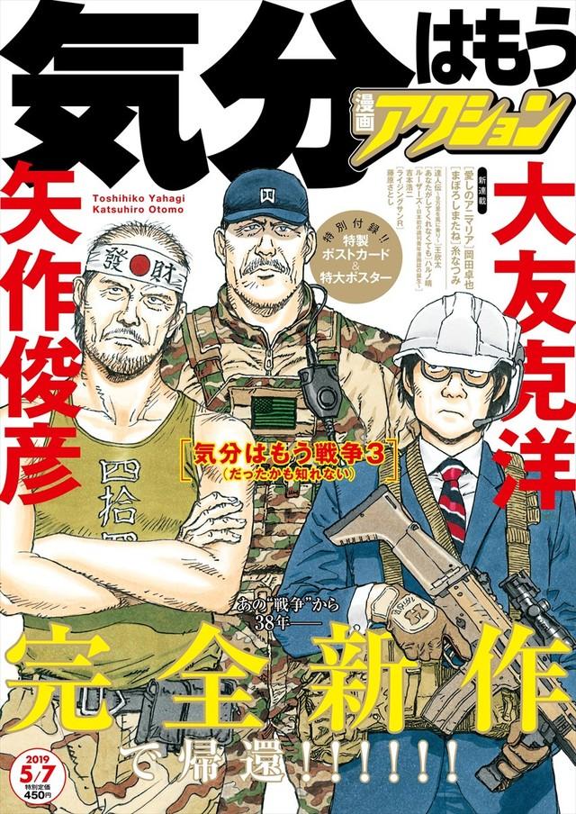 【漫画】「気分はもう戦争」完全新作がアクションに!大友克洋「全て手描きです。」