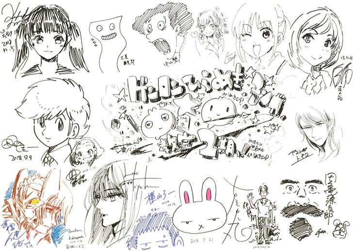 「ゲンロン ひらめき☆マンガ教室」第2期で執筆されたサインボード。ゲスト講師陣の豪華さに注目だ。