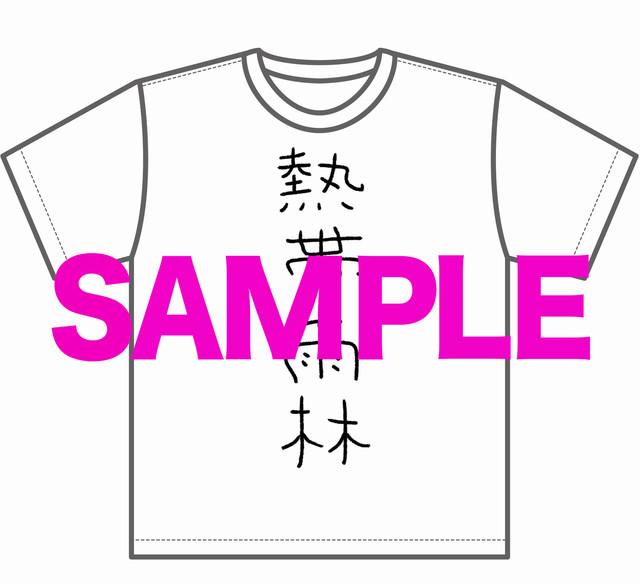 中村光が描き下ろした「熱帯雨林」Tシャツ。(c)中村 光・講談社