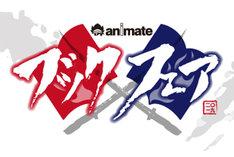 「アニメイトブックフェア2019」ロゴ