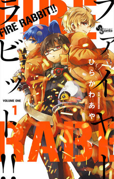 「FIRE RABBIT!!」1巻