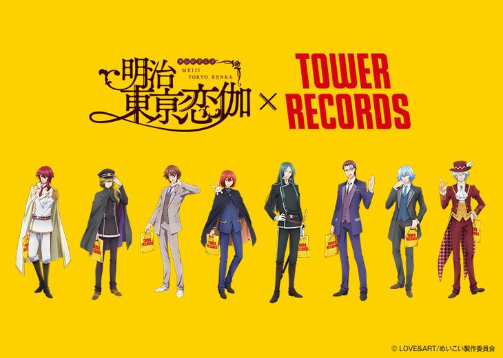 「明治東亰京恋伽 × TOWER RECORDS」ビジュアル