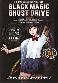 「BLACK MAGIC GHOST DRIVE」1巻