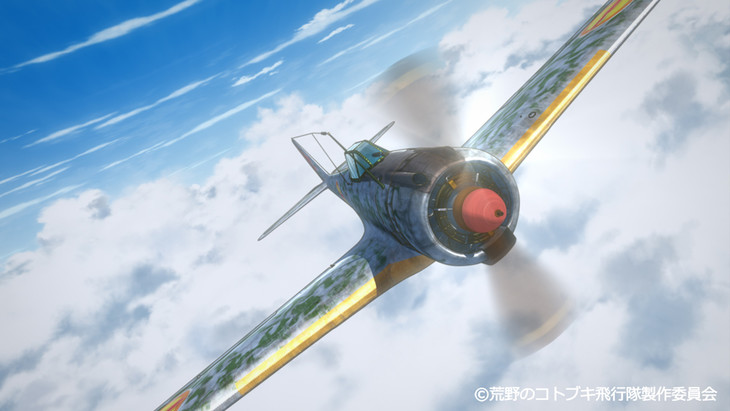 「荒野のコトブキ飛行隊」場面写真