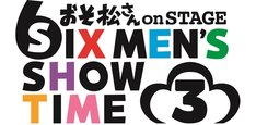 「おそ松さん on STAGE ~SIX MEN'S SHOW TIME 3~」ロゴ