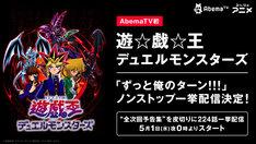 アニメ「遊☆戯☆王デュエルモンスターズ」一挙配信の告知画像。