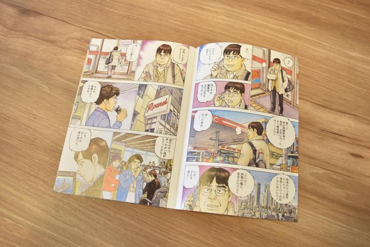 コミックナタリー編集部には、「映画『空母いぶき』エピソード0」を収めた小冊子がひと足先に到着。映画版オリジナルのキャラクターの姿をかわぐちかいじが描き下ろしている。