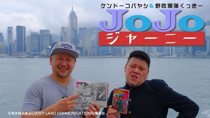 「ケンドーコバヤシ&野性爆弾くっきー JoJoジャーニー」のビジュアル。