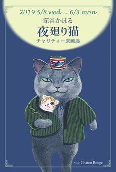 「深谷かほる『夜廻り猫』チャリティー原画展」メインビジュアル