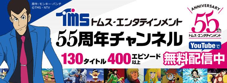 「TMSアニメ55周年公式チャンネル」告知画像
