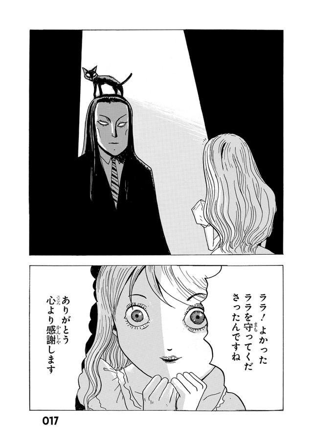 「地獄博士とネコ」より。