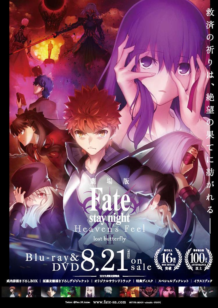 劇場版fate第2章のbddvdは8月発売武内崇描き下ろしboxなど特典も