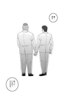 田亀源五郎「弟の夫」(c)Gengoroh Tagame 2014