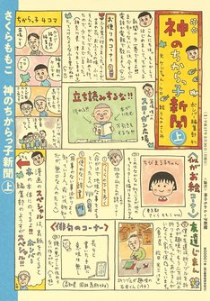 「神のちからっ子新聞」愛蔵版の上巻。