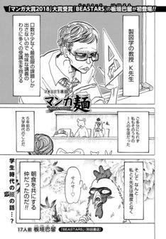板垣巴留の「マンガ麺」作品。