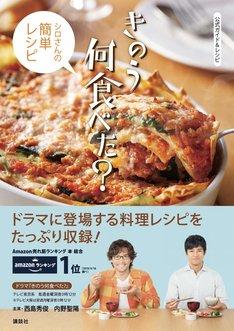 「公式ガイド&レシピ きのう何食べた?~シロさんの簡単レシピ~」帯付き