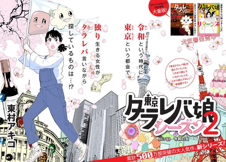 「東京タラレバ娘 シーズン2」扉ページ。