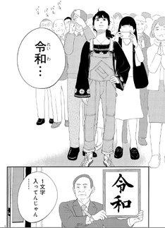 「東京タラレバ娘 シーズン2」より。
