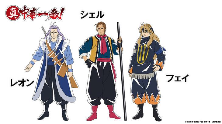 アニメ「真・中華一番!」の登場キャラクターより、左からレオン、シェル、フェイ。