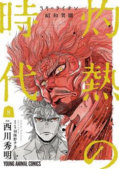 「3月のライオン昭和異聞 灼熱の時代」8巻