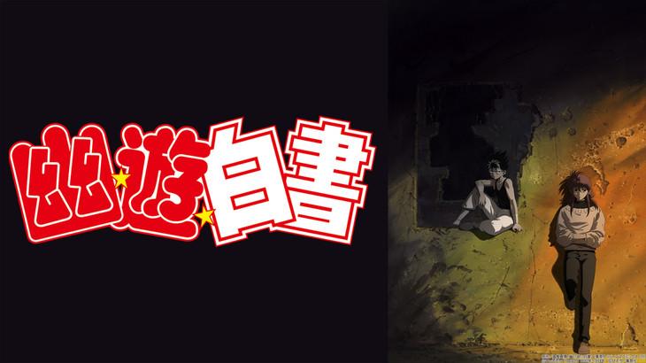 アニメ「幽☆遊☆白書」の新作エピソード「TWO SHOTS」ビジュアル。