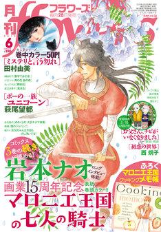 月刊flowers6月号